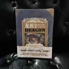 龙族Ⅲ:黑月之潮 中 江南