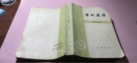 正版      古代汉语《王力》修订本第四册