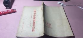正版      中国革命史学习参考资料【1937-1945】 54年版