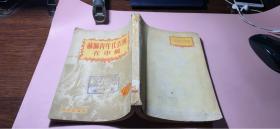 正版      苏联青年代表团在中国【1950年出版1952年三版一印;竖版繁体 有大量图片】