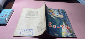 正版       苏区小卫士【儿童文学】一版一印