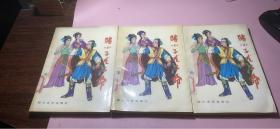 正版       武侠书:赌小子尤三命(上中下全三册)一版一印