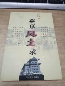 正版      燕京风土录【上卷】