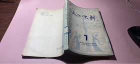 正版       文化史料 【7】