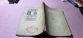 正版     民国版;百科小译丛之四--小说 1938年初版;一版一印