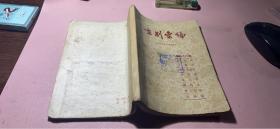 正版     京剧丛编 (第98集)一版一印