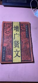 正版     原版蒙学丛书【增广贤文+声律启蒙】2本合售