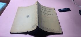 正版     高中标准英语读本(4) 1951年新编本