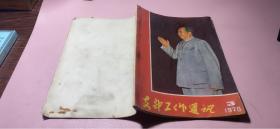 正版      支部工作通讯:1970年第3期(停刊号)