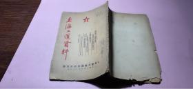 正版       上海工运资料【4】1950年