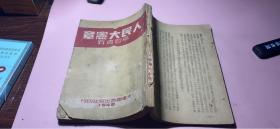 正版      人民大宪章学习资料【缺后封面】
