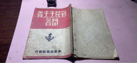 正版      红色收藏:民国38年再版《新民主主义问答》