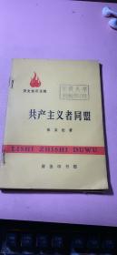 正版      历史知识读物【共产主义者同盟+共产主义者同盟】2本合售