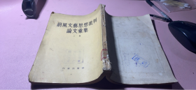 正版      胡风文艺思想批判论文汇集(三集)一版一印