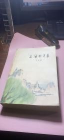 正版      上海的早晨(第一部)一版一印