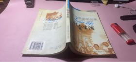 正版      英语小说描写选段:英汉对照.社会生活;一版一印