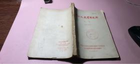 正版      浙江文史资料选辑(第一辑)1964再版