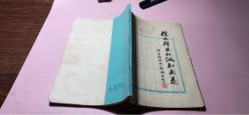 正版     儒林群丑的讽刺画卷——评吴敬梓的《儒林外史》一版一印