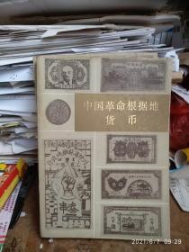 中国革命根据地货币(上下)(私藏本)