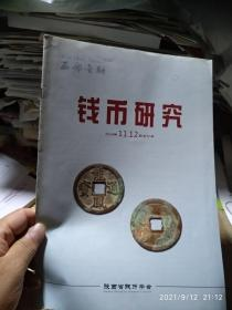 西部金融钱币研究2010年11、12期合订本