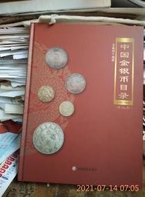 中国金银币目录1791-1949(第二版)(作者签名)