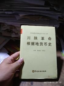 川陕革命根据地货币史(8品)