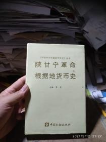 陕甘宁革命根据地货币史