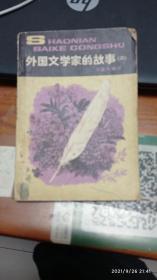 外国文学家的故事(二)