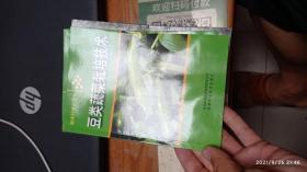 豆类蔬菜栽培技术