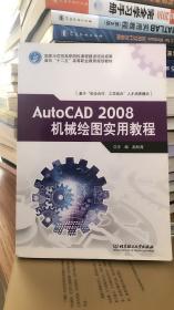 AUTOCAD2008机械绘图实用教程
