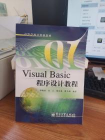 Visual Basic程序设计教程 9787121038273