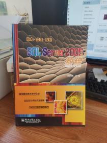 SQL Server 2005教程9787121127649