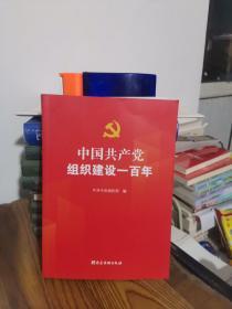 中国共产党组织建设一百年 9787509914069