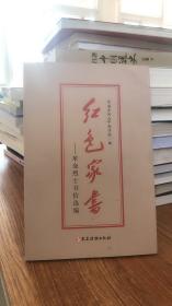 红色家书——革命烈士书信选编9787509910122