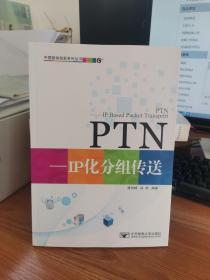 PTNIP化分组传送 9787563521210
