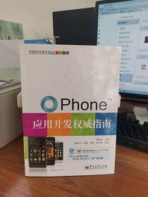 OPhone应用开发权威指南  9787121097355  含光盘