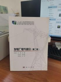 发电厂电气部分(第二版)9787030478740