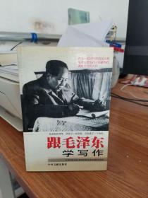 跟毛泽东学写作 9787507312799