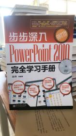 步步深入:PowerPoint 2010完全学习手册9787121188664