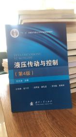 """""""十二五""""普通高等教育本科国家级规划教材:液压传动与控制(第4版)"""