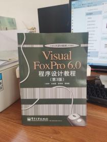Visual FoxPro 6.0程序设计教程(第3版)/21世纪大学计算机系列教材