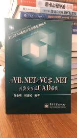 用VB.NET和VC#.NET开发交互式CAD系统  无光盘