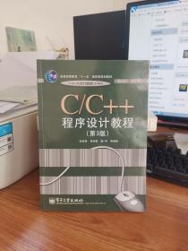 C、C++程序设计教程(第3版) 9787121098390