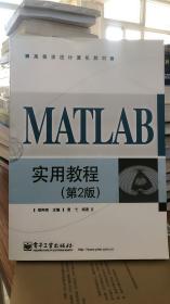 MATLAB实用教程9787121048555