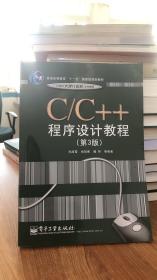"C、C++程序设计教程(第3版)/普通高等教育""十一五""国家级规划教材·21世纪大学计算机系列教材"