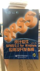 统计软件SPSS 12.0 for Windows应用及开发指南    附光盘