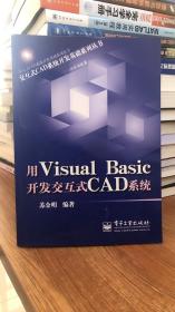 用Visual Basic开发交互式CAD系统(含盘)