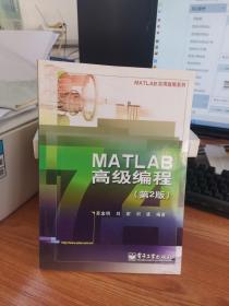 MATLAB高级编程  9787121062407