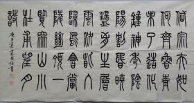 裘国强 篆书书法 2020年 软片  保真包退
