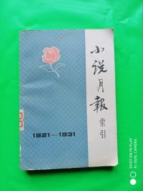 小说月报索引 1921-1931